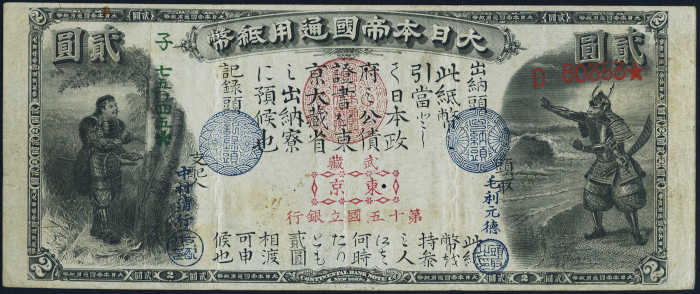 ND (1873) Japan 2 Yen Banknote, 2 Warriors on front, Green Building Back